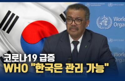 """WHO """"한국은 관리 가능한 나라"""""""