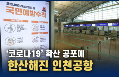 '코로나19' 확산 공포에 한산해진 인천공항