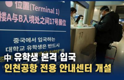 인천공항, 中 유학생 전용 안내센터 개설