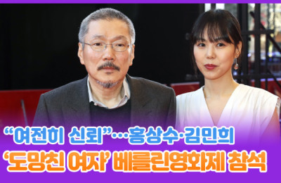홍상수·김민희 '도망친 여자' 베를린영화제 참석