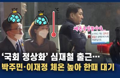 '국회 정상화' 심재철 출근…박주민·이재정 한때 대기