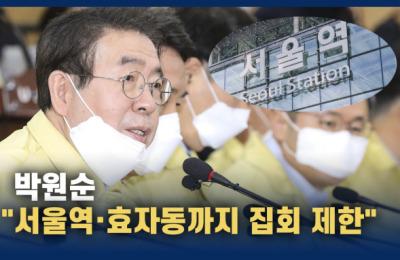 """박원순 """"서울역·효자동까지 집회 제한"""""""