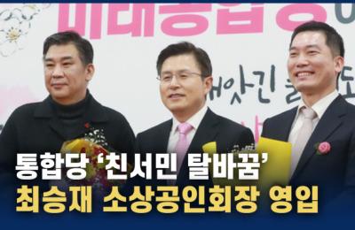 통합당, 최승재 소상공인회장 영입