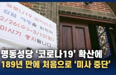 명동성당 '코로나19' 확산에 미사 중단