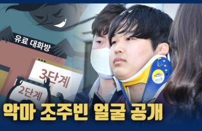 '악마' 조주빈, 드디어 얼굴 공개