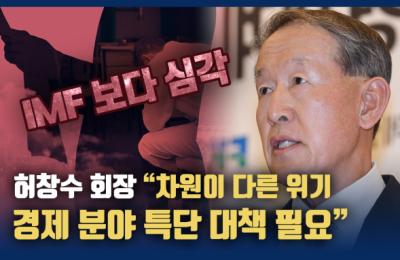 """허창수 회장 """"차원이 다른 위기…특단 대책 필요"""