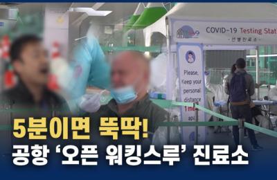 '5분이면 뚝딱'....인천공항 '오픈 워킹스루' 진료소