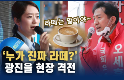 고민정 vs 오세훈, 광진을 유세 현장