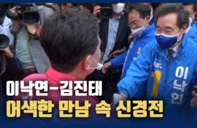 어색한 만남, 이낙연·김진태