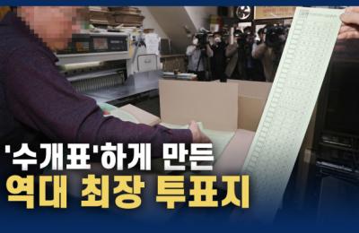 역대 최장 48.1cm 투표지 인쇄 시작