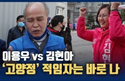 '카카오뱅크 신화' 이용우 vs '부동산 전문가' 김현아