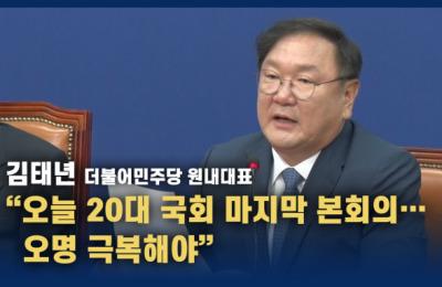 """김태년 """"오늘 마지막 본회의…오명 극복해야"""""""