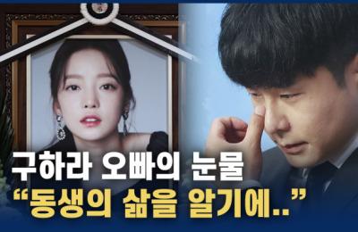 '구하라법' 촉구한 오빠의 눈물