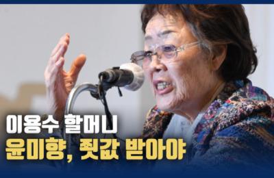 """이용수 할머니 """"윤미향 죄 받아야"""""""