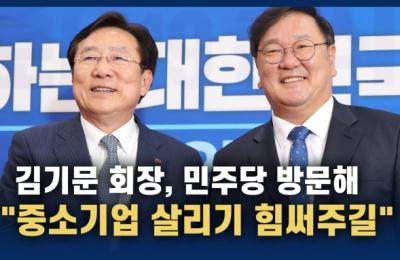 """김기문 회장, 민주당 방문해 """"중소기업 살리기 힘써주길"""""""