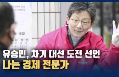 """유승민 """"마지막 정치는 차기 대선 도전"""""""