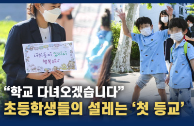 초등학생들의 설레는 '첫 등교'