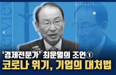 최운열 의원에게 묻다...①코로나 위기, 기업의 대처는?