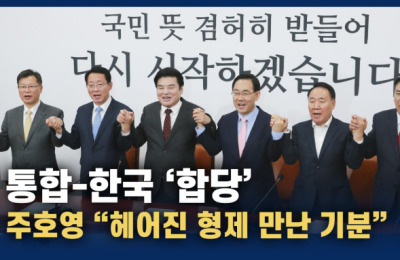 """통합-한국 '합당'…주호영 """"형제 만난 기분"""""""