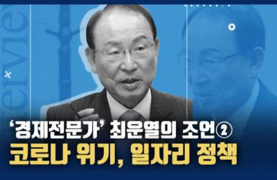 '경제통' 최운열 의원에게 묻다...②일자리에 대한 생각은?