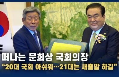 """떠나는 문희상 """"20대 국회 아쉬워"""""""