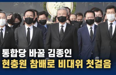 """김종인 """"진취적으로 국가위해 최선"""""""