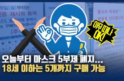 마스크 5부제 '폐지'…18세 이하 5매까지 구매 가능