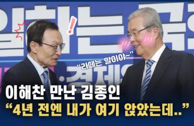 '32년 악연' 이해찬 만난 김종인