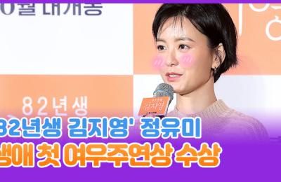 '82년생 김지영' 정유미, 생애 첫 여우주연상 쾌거