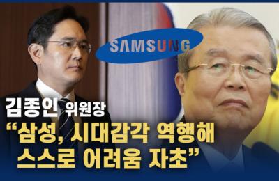 """김종인 """"삼성, 스스로 어려움 자초"""""""
