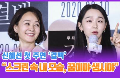"""신혜선 첫 주연 '결백'…""""꿈이야 생시야"""""""