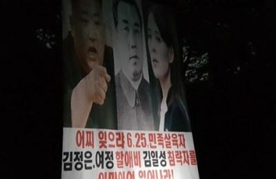 대북전단·물품 살포단체 법인 취소, 내달 10일께 결정...큰샘, 행정소송 대응