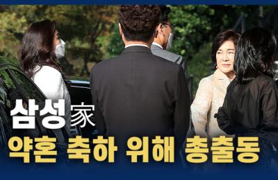 삼성家, 아모레 서민정·보광 홍정환 약혼 축하 위해 총출동