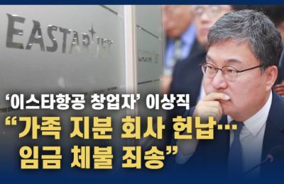 """'이스타 창업자' 이상직 """"가족 지분 회사 헌납""""(전문)"""