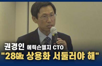 """에릭슨엘지 CTO """"한국, 5G 선도 유지하려면 28㎓ 상용화해야"""""""