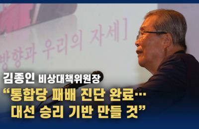 """김종인 """"통합당 패배 진단 완료…대선 승리 기반 만들 것"""""""
