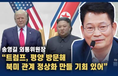 """송영길 """"트럼프, 북미관계 정상화 만들 기회 있다"""""""