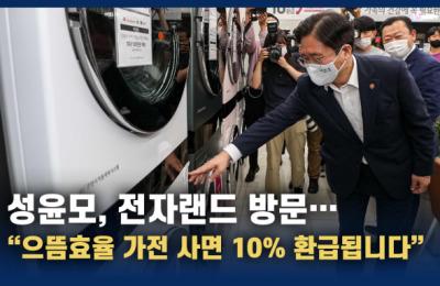 """성윤모 """"으뜸효율 가전 사면 10% 환급됩니다"""""""
