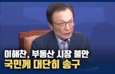 """이해찬 """"부동산 시장, 매우 불안정해 국민께 송구"""""""