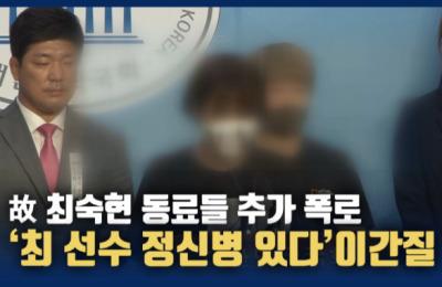 故 최숙현 동료들 추가 폭로(전문)