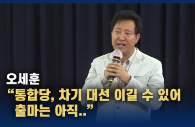 """오세훈 """"통합당, 차기 대선 이길 수 있다"""""""
