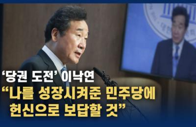'당권 도전' 이낙연