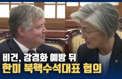 비건, 강경화 예방 뒤 한미 북핵수석대표 협의