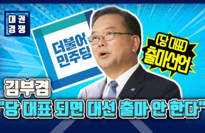 """김부겸 """"당 대표 되면 대선 출마 안한다"""""""