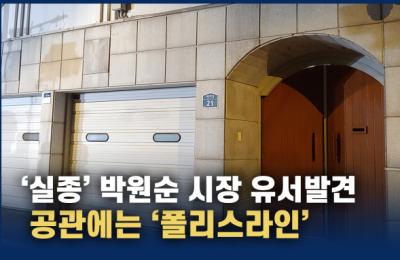 '실종' 박원순 시장...유서 발견된 공관 현장