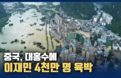 중국, 대홍수에 이재민 4천만 명 육박