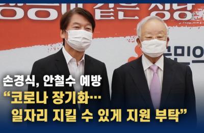 """안철수 만난 손경식 """"일자리 지킬 수 있게 지원 부탁"""""""