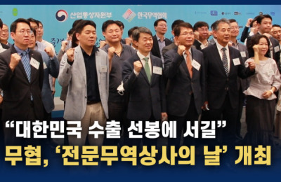대한민국 수출 선봉에 서길