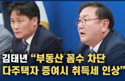 """김태년 """"다주택자 증여시 취득세 인상 강구"""""""