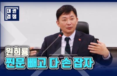 """원희룡 """"찐 친문 빼고 누구든 손 잡아야"""""""